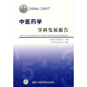 *学科发展研究报告系列丛书20062007中医药学学科发展报告