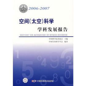 *学科发展报告系列丛书20062007空间(太空)科学学科发展报告