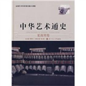 中华艺术通史:夏商周卷