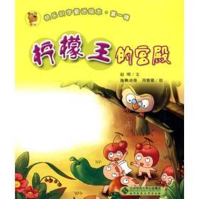 快乐识字童话绘本(第1辑):柠檬王的宫殿(注音版)