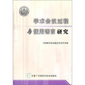 学术会议过程与使用语言研究