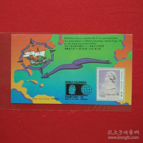 香港邮票香港通用邮票第四号纪念香港邮政署参加92哥伦布世界邮票博览会小型张