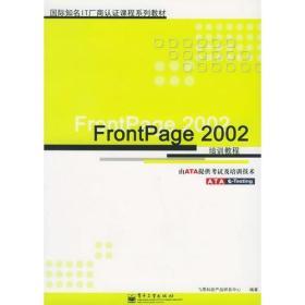 FRONTPAGE2002培訓教程——國際知名IT廠商認證課程系列教材