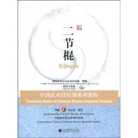 中国武术段位制系列教程:二节棍
