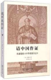 【正道书局】请中国作证:杜赫德的《中华帝国全志》