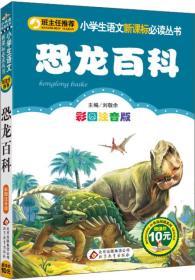 恐龙百科-彩图注音版  刘敬余 北京教育出版社 9787552251739