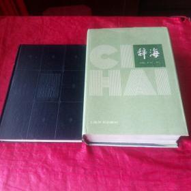 辞海缩印本1979年版,辞海增补本1979年版两本合售