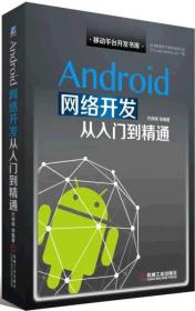 Android网络开发从入门到精通