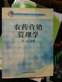 农药营销管理学