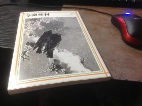《与谢芜村》,新潮日本美术文库,开本小,印刷好,32幅作品介绍