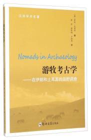 游牧考古学:在伊朗和土耳其的田野调查 正版无笔记无划线