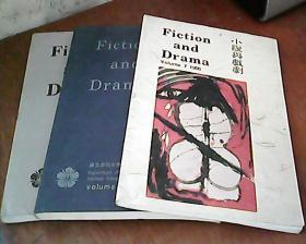 英文版:FICTION AND DRAMA小说与戏剧(1993年volume.4 1994年volume.6 1995年volume.7)3本合售 32开