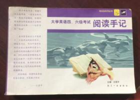 正版   大学英语四、六级考试阅读手记