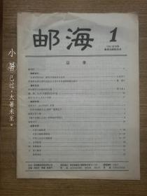 邮海(1995年第1期试刊号)