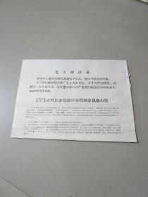 文革时期1971年布告:灵川县公检法军事管制委员会布告(8开)