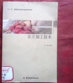 薯类加工技术