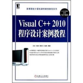 Visual C++2010程序设计案例教程(影印版)