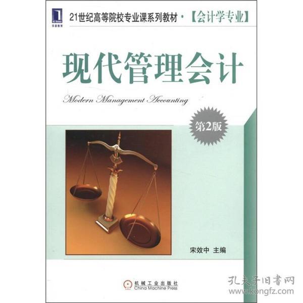 现代管理会计-第2版