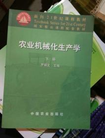 农业机械化生产学(下册)