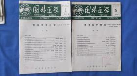 国外医学 老年医学与临床分册199年第 1.第6 期