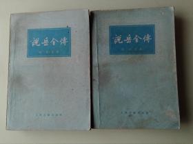 说岳全传(上、下)上海古籍出版社 一版一印