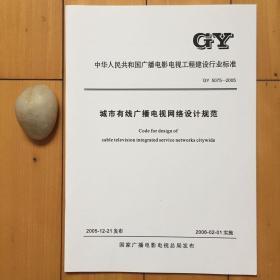 gy5075-2005城市有线广播电视网络设计规范