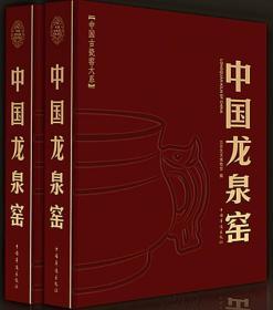 中国龙泉窑
