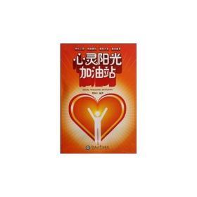 9787811351422-ye-心灵阳光加油站