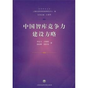 中国智库竞争力建设方略