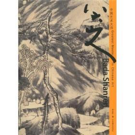 中国艺术大师:八大山人