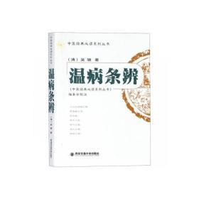 温病条辨(中医经典系列丛书)