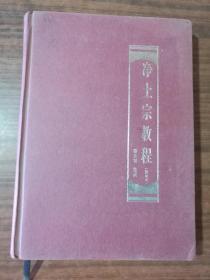 净土宗教程(修订本)正版图书