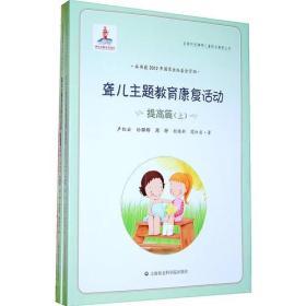 聋儿主题教育康复活动  提高篇(上下)