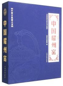 中国耀州窑