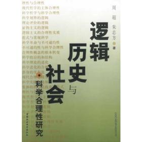 逻辑、历史与社会 科学合理性研究