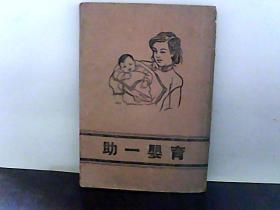 育婴一助(民国32年再版)