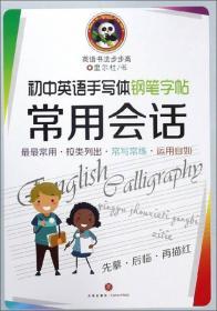 初中英语手写体钢笔字帖常用会话/英语书法步步高