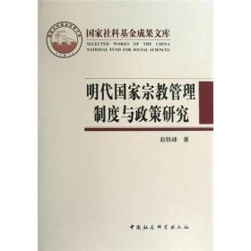 明代国家宗教管理制度与政策研究