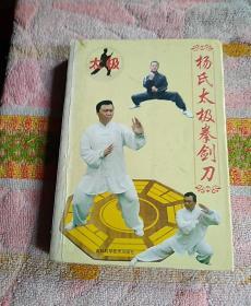 扬氏太极拳剑刀