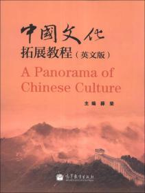中国文化拓展教程 英文版 薛荣 高等教育出版社 9787040374773