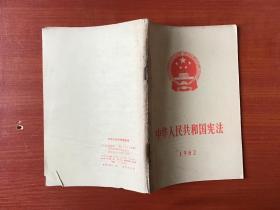 中国人民共和国宪法1982