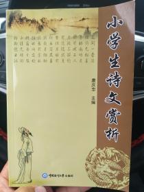 小学生诗文赏析,1年级至6年级诗文赏析,中国海洋大学出版社出版发行,全新正版图书。