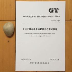 gy/T5074-2005有线广播电视网络管理中心建设标准