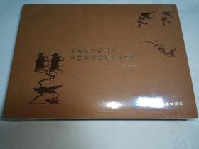 先秦两汉农业与乡村聚落的考古学研究