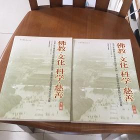 佛教.文化.科学.慈善 上下集 (2008年灾难危机与佛教慈善事业暨第二届宗教与公益事业论坛论文集)