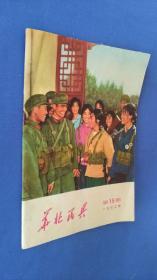 华北民兵 1972年第15期