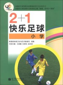 快乐足球(小学)