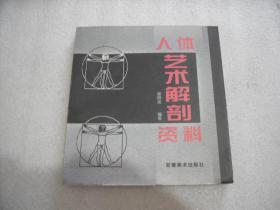 人体艺术解剖资料【131】