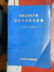 建国以来水产业出国考察报告选编(1949-1986)【美洲,大洋洲,亚洲分册】封面过塑 品相好