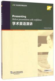 专门用途英语课程系列:学术英语演讲(英文版)